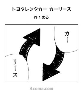 トヨタレンタカー カーリース.jpg