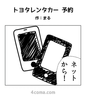 トヨタレンタカー 予約.jpg