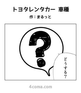 トヨタレンタカー 車種.jpg